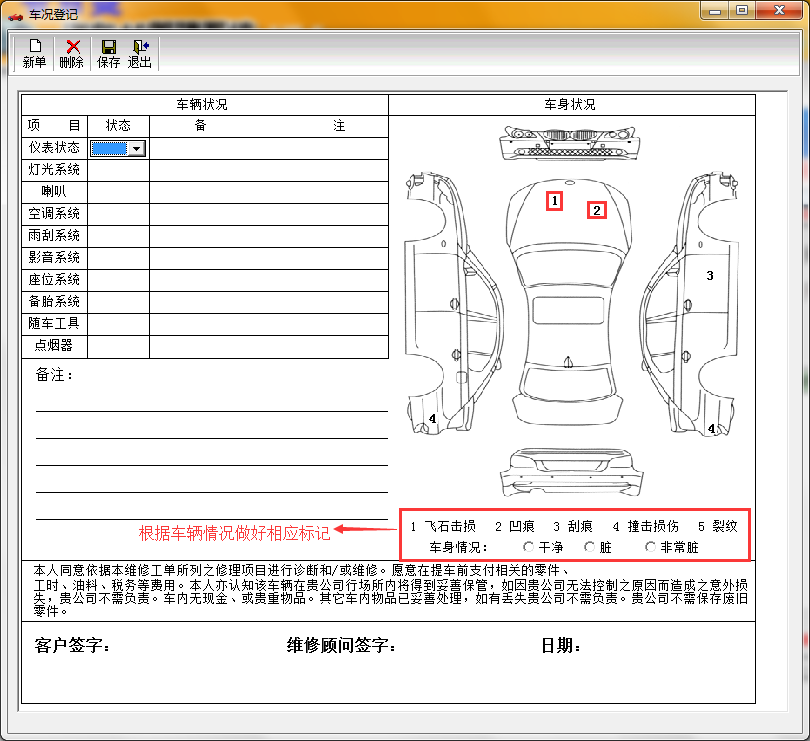 图说汽车4s管理软件之汽修管理