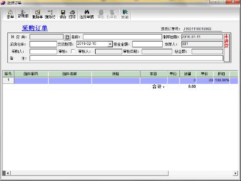 汽车4s管理软件配件采购管理