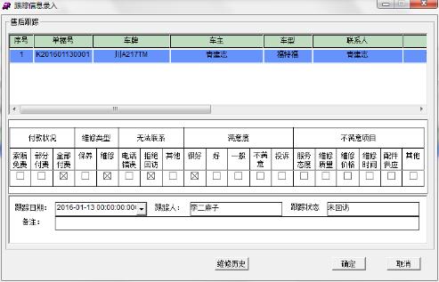 汽车4s管理软件客户关系管理
