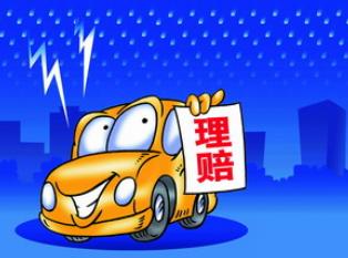 汽车4s店保险理赔一般流程是怎样的?