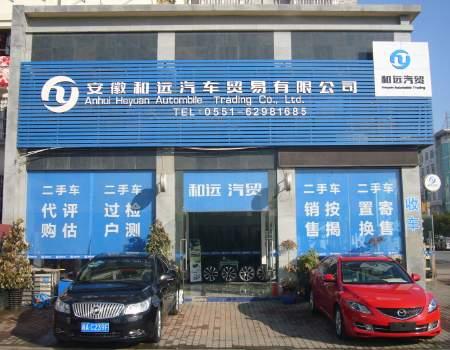 智百盛汽车4s店维修软件客户案例:安徽和远汽车贸易有限公司