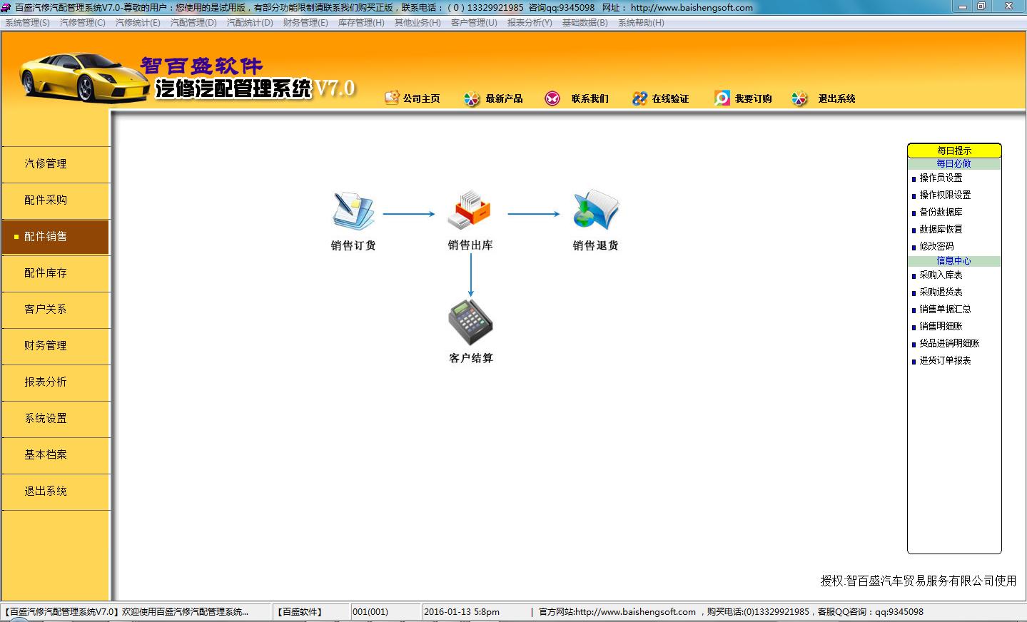 智百盛汽车4s店维修管理软件官方正版免费下载
