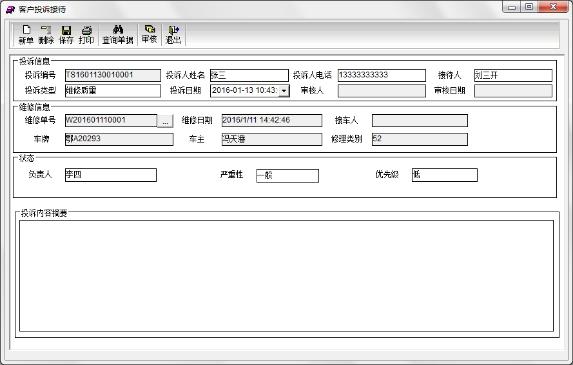 百盛汽修汽配软件V7.5