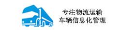 货运车辆挂靠管理系统软件