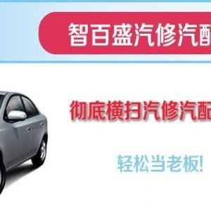 什么样的汽车维修管理软件能让中小型汽修厂买单?